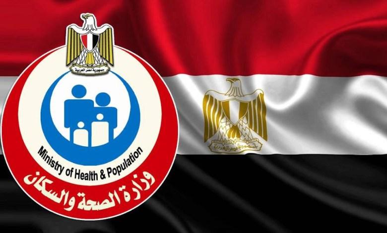 تقديم لقاح كورونا مصر وزارة الصحة