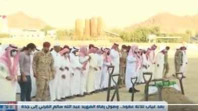 فيديو جنازة الشهيد عبدالله القرني