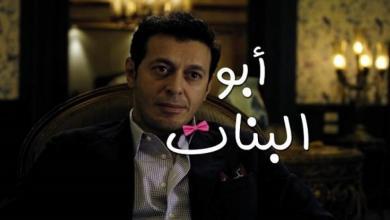 مسلسل أبو البنات الحلقة 23