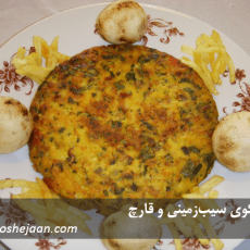 kookooye sibzamini va gharch کوکوی سیب زمینی و قارچ