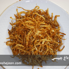 piazdagh chipsi پیازداغ چیپسی