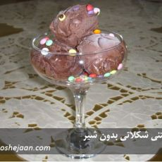 bastani shokolati بستنی شکلاتی بدون شیر و دستگاه بستنی ساز