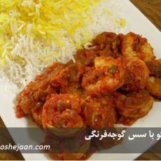 meygoo-sos-goje میگو با سس گوجه فرنگی