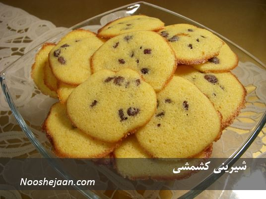 shirini keshmeshi شیرینی کشمشی