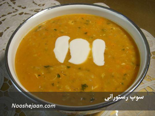 soup restaurant سوپ رستورانی