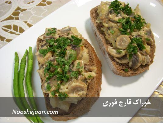 khorak gharch fori خوراک قارچ فوری