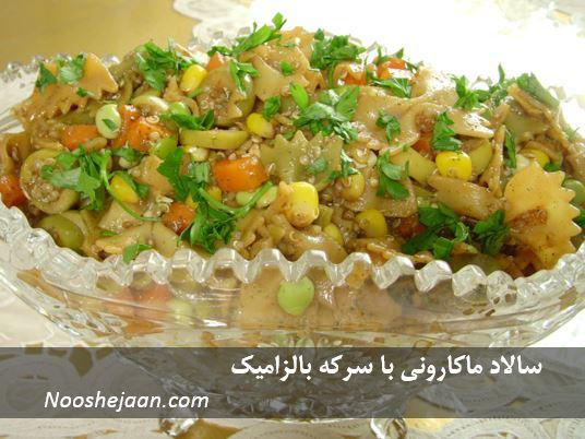 Balsamic Pasta Salad سالاد ماکارونی با بالزامیک