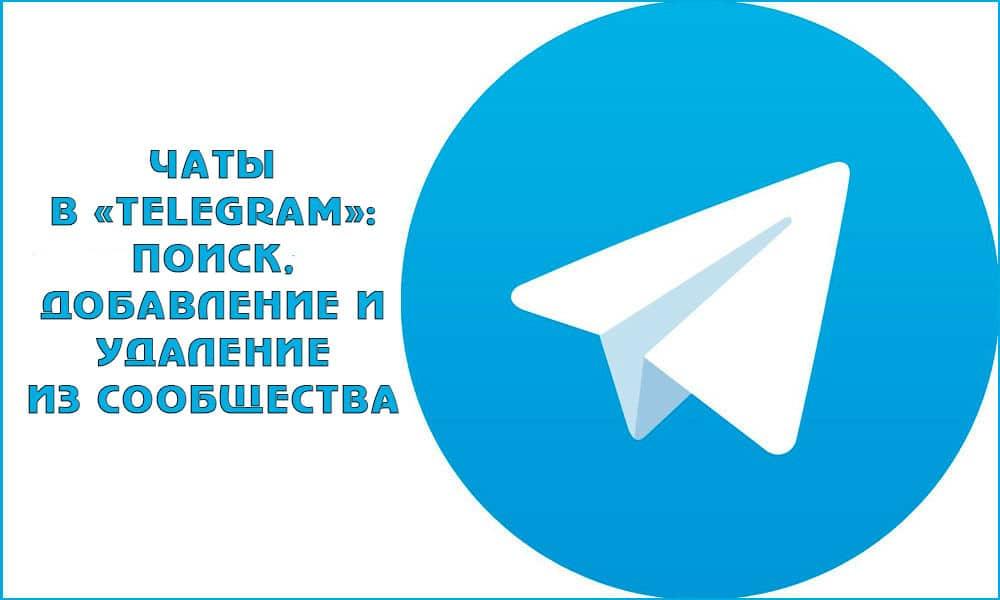 Групповые чаты в Telegram. Как добавить и удалить из группового чата.