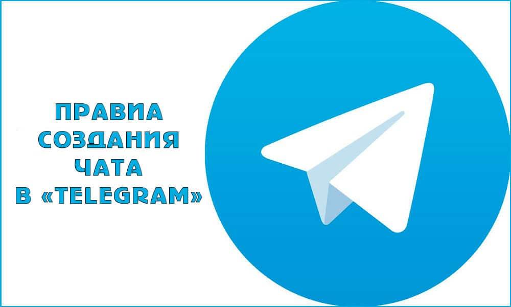 Как создать групповой чат в Telegram