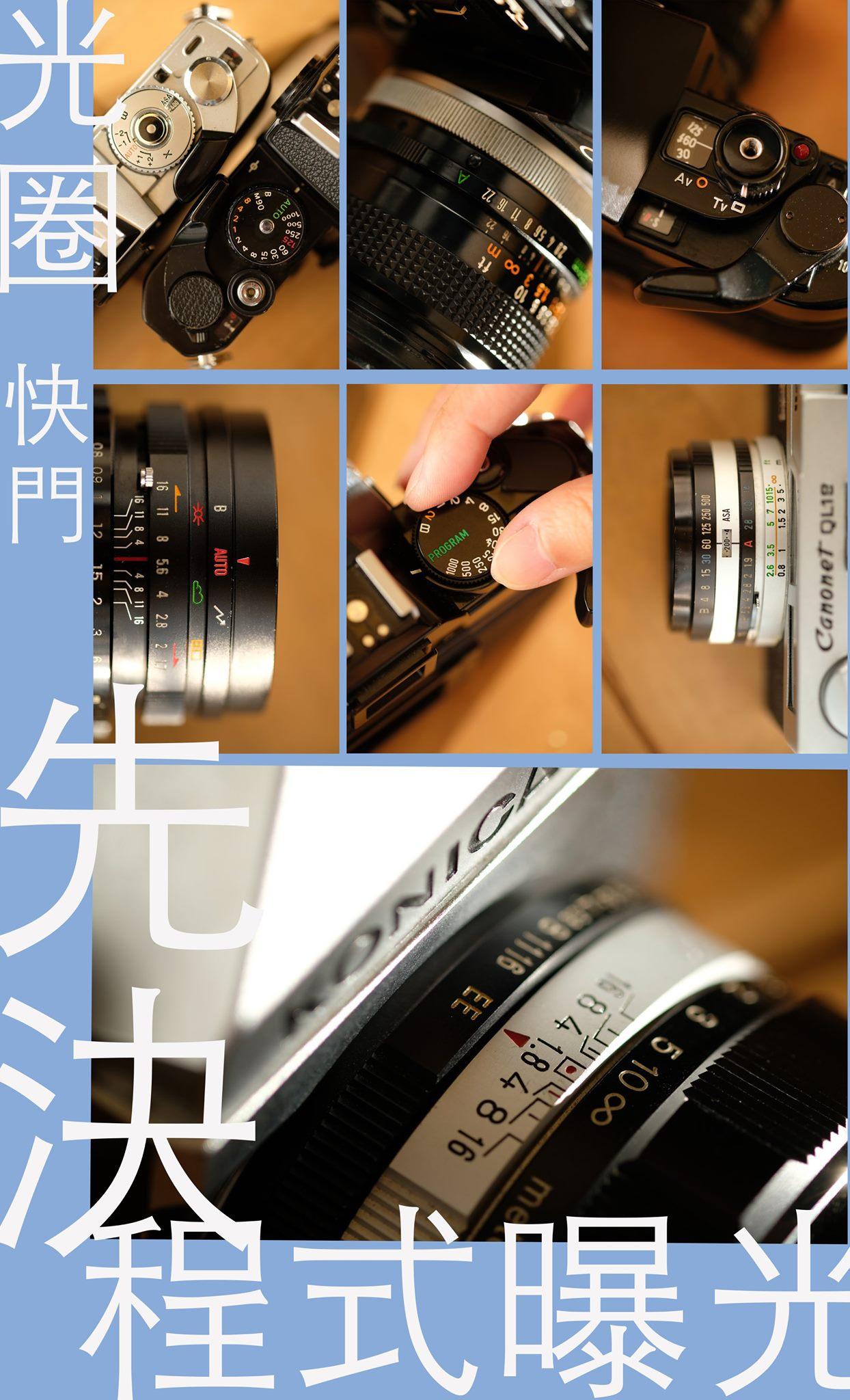底片相機Q&A – 光圈先決/快門先決/程式自動曝光 – no photo no life
