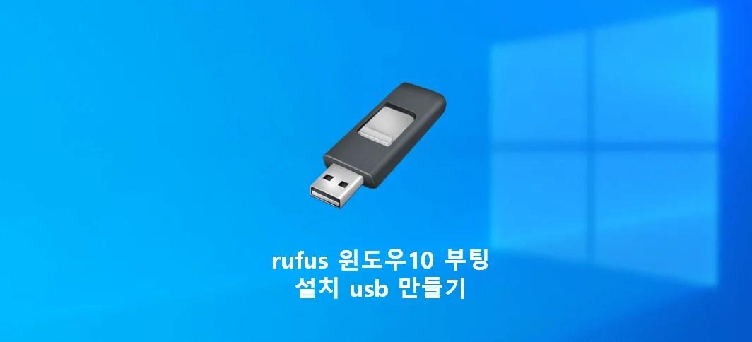 rufus windows10 logo