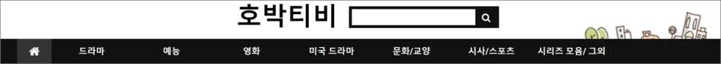 호박티비 호박TV 2