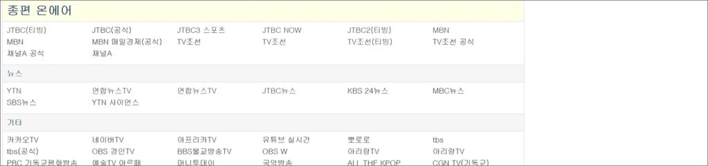 호빵넷 실시간TV TVN 다시보기