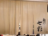 The large curtain that decorates the store front at Shichisai Menya