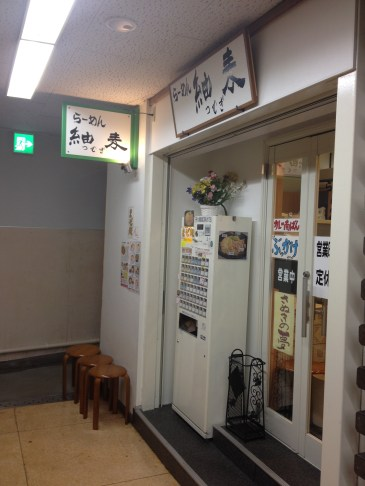 Down the hall on the right is Tsumugi.