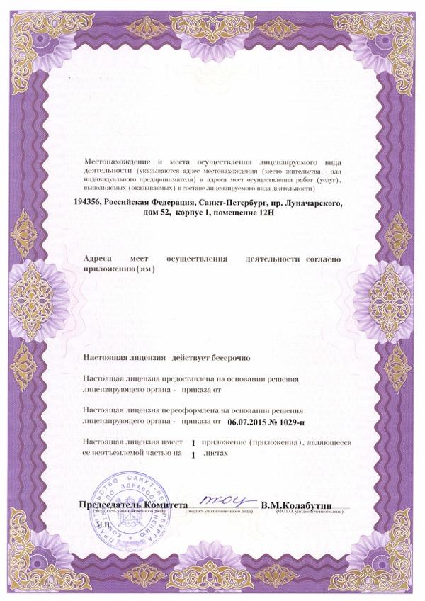 Лицензия НОРД ДЕНТАЛ на оказание медицинской деятельности 2015-2
