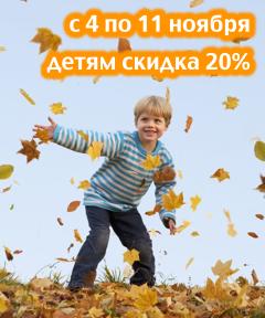 Осенние каникулы. Скидка на лечение детей - NordDental - 240x288