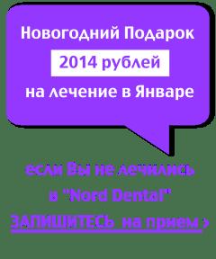 Запишитесь на прием первый раз и лечитесь в январе со скидкой 2014 рублей -3