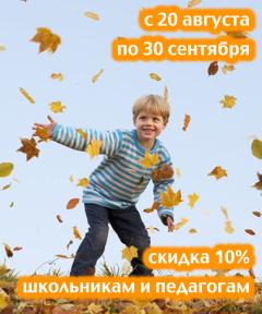 Скидка 10% для школьников и педагогов - NordDental - 240x288