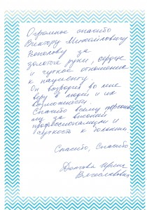 Огромное спасибо Виктору Михайловичу Ряполову за золотые руки, сердце и чуткое отношение к пациенту