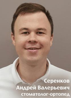 Серенков Андрей Валерьевич - с подписью - 250x345