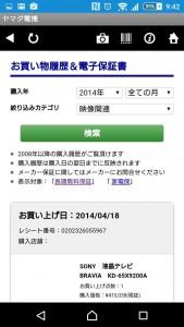 ヤマダ電機 アプリ 2