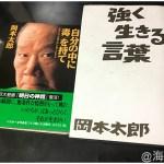 岡本太郎の本「自分の中に毒を持て」「強く生きる言葉」はやはり名著だよね っていうお話。