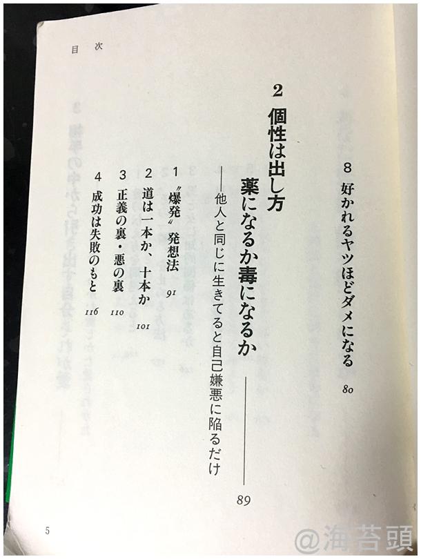 自分の中に毒を持て の目次 岡本太郎の本「自分の中に毒を持て」「強く生きる言葉」はやはり名著だよね っていうお話。