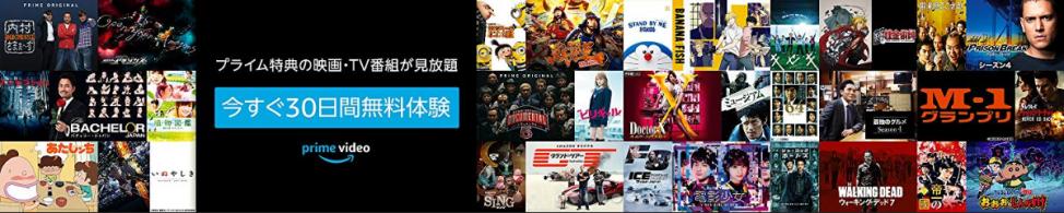 Amazon Prime でアニメが見放題!