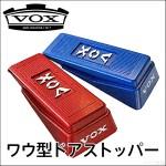 【良い!】VOX ワウ型ドア・ストッパー DOORSTOPEDAL ドアストペダル が可愛すぎる!!ギター好きは買わなきゃでしょ!?
