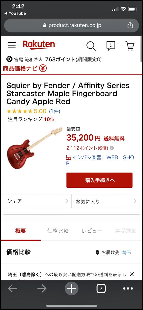 squier affinityのギターが安くてカッコイイ!初心者にオススメのギター!!【スクワイヤ】 SQUIER ( スクワイヤ ) / Affinity Series Starcaster Candy Apple Red