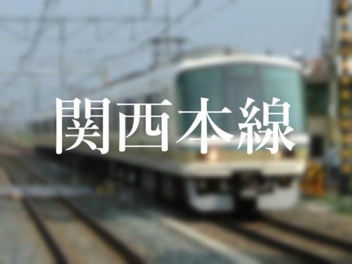 名古屋駅の「JR関西本線」乗り場は何番線ホーム?