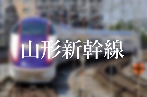 大宮駅の「JR山形新幹線」乗り場は何番線ホーム?