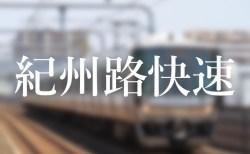 大阪駅の「阪和線・紀州路快速」乗り場は何番線ホーム?