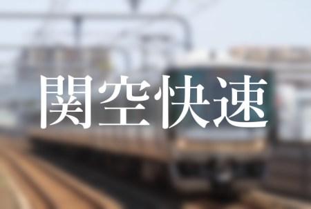 大阪駅の「関西空港線・関空快速」乗り場は何番線ホーム?