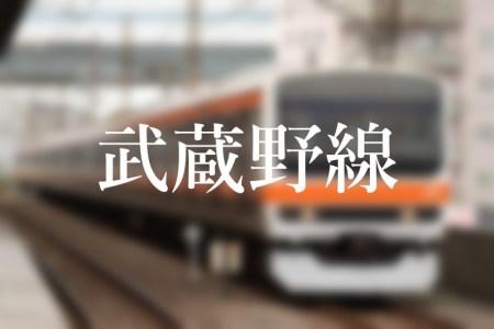 大宮駅の武蔵野線「しもうさ号・むさしの号」乗り場は何番線ホーム?