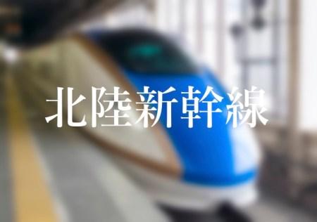 大宮駅の「JR北陸新幹線」乗り場は何番線ホーム?
