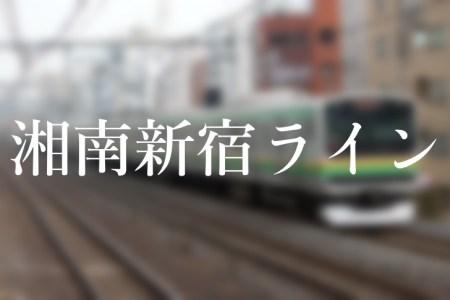 新宿駅、湘南新宿ラインの停車位置|エスカレーターやエレベーターに近いのは何号車?