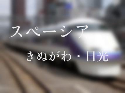 池袋駅の特急「スペーシア(きぬがわ&日光)」乗り場は何番線ホーム?