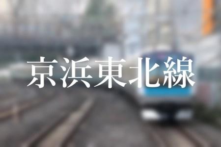 横浜駅の京浜東北線/根岸線乗り場は何番線ホーム?