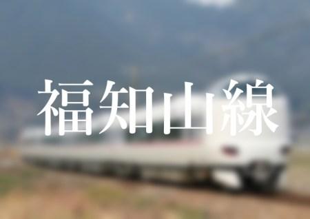 大阪駅の「福知山線」乗り場は何番線ホーム?