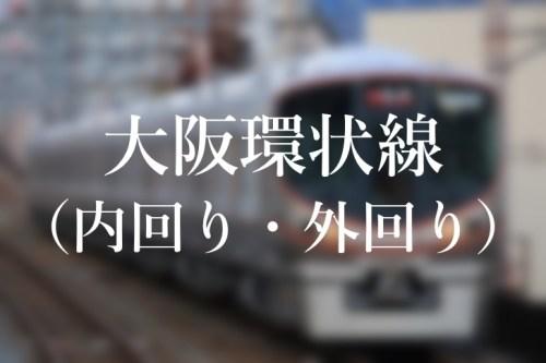 大阪駅の「大阪環状線(外回り・内回り)」乗り場は何番線ホーム?