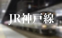 大阪駅の「JR神戸線」乗り場は何番線ホーム?