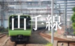 東京駅、山手線の停車位置|エスカレーターやエレベーターに近いのは何号車?