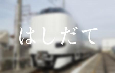 京都駅の特急「はしだて」乗り場は何番線ホーム?