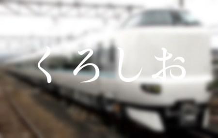 京都駅の特急「くろしお」乗り場は何番線ホーム?