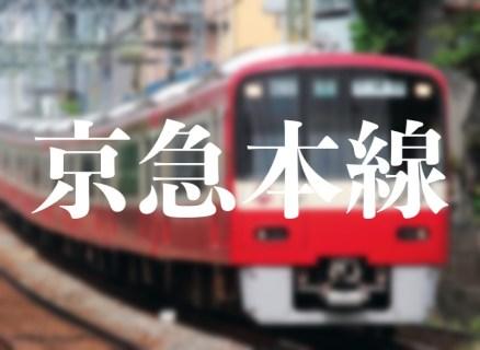 品川駅の「京急本線」乗り場|ホームの場所&行き方