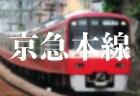 品川駅の山手線(内回り・外回り)乗り場は何番線ホーム?