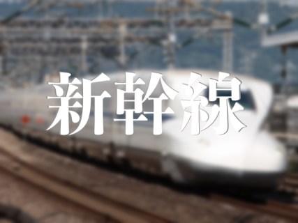 東京駅の新幹線乗り場|各列車別一覧