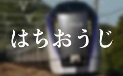 東京駅の特急はちおうじ&おうめ乗り場は何番線ホーム?